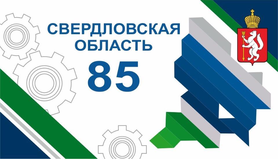 85 лет Свердловской области
